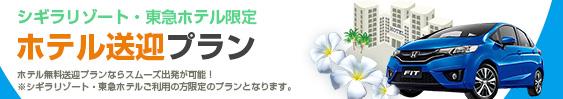 シギラリゾート・東急ホテル限定ホテル送迎プラン!