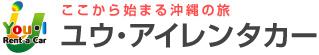 沖縄那覇空港近く格安レンタカーユウ・アイレンタカー