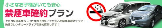 小さなお子様がいても安心!禁煙車確約プラン!