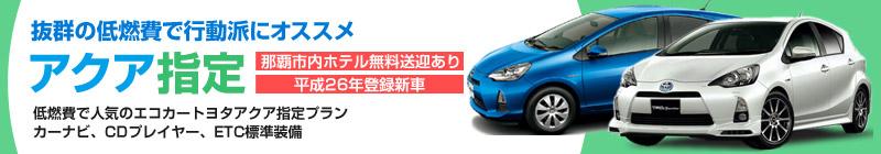 新車!那覇市内ホテル無料送迎あり!人気のトヨタアクア指定レンタカー!