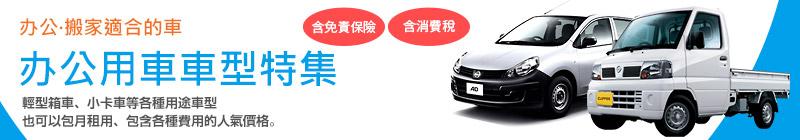 從短時間的一天到長期的一個月都可以預約商務用車型特集