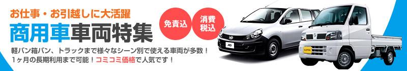 1日の短期利用から1ヶ月の長期レンタルまで利用可能!商用レンタカー特集!